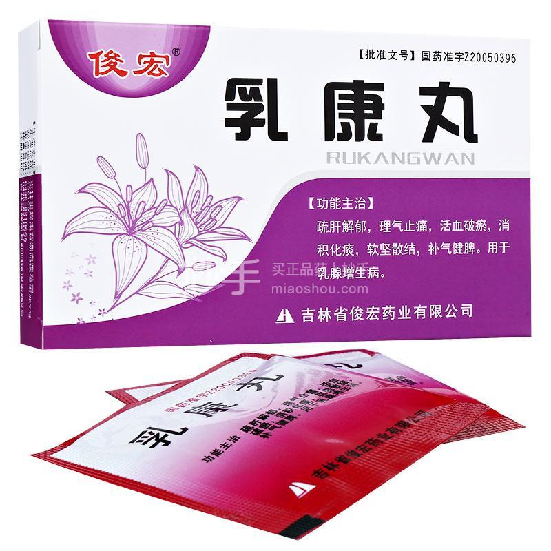 【俊宏】乳康丸 0.75g*10袋