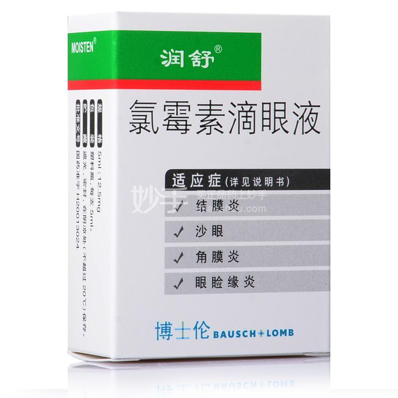 【润舒】氯霉素滴眼液 5ml/支