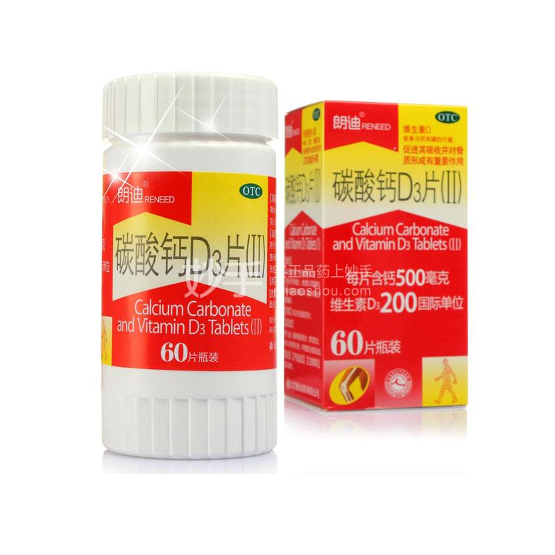 朗迪 碳酸钙D3片(Ⅱ) 60片