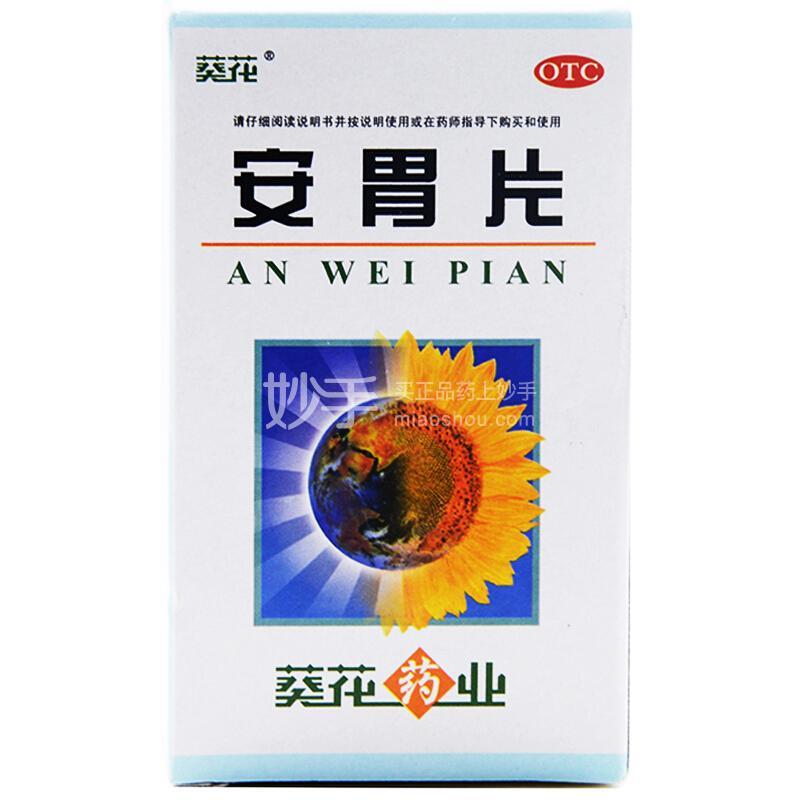 葵花 安胃片 0.6g*100片(素片)