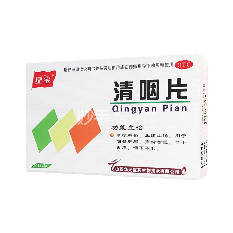 华元 清咽片 0.25g*24S