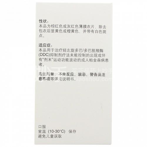恩他卡朋双多巴片(II)复方片剂