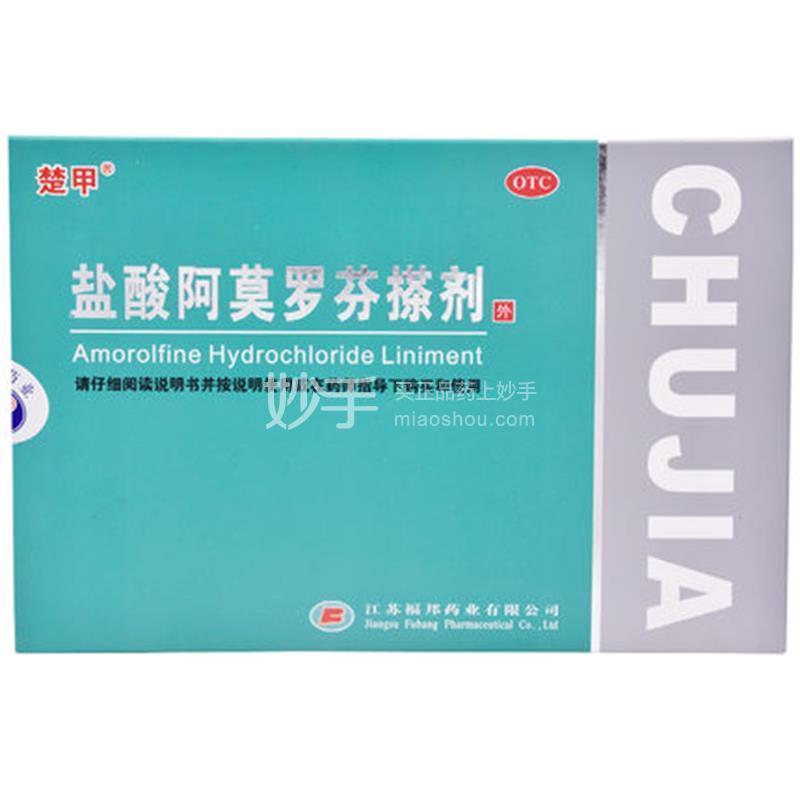 【楚甲】盐酸阿莫罗芬搽剂2.5ml