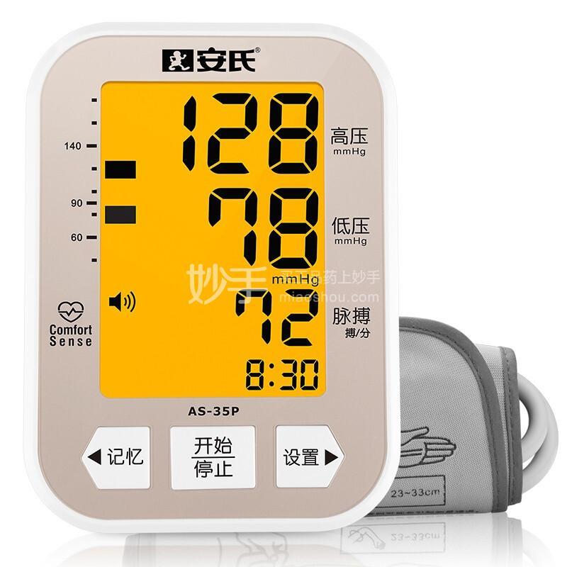 安氏 上臂式电子血压计 AS-35P