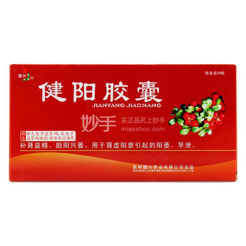 【健兴】健阳胶囊 0.4g*30粒/盒