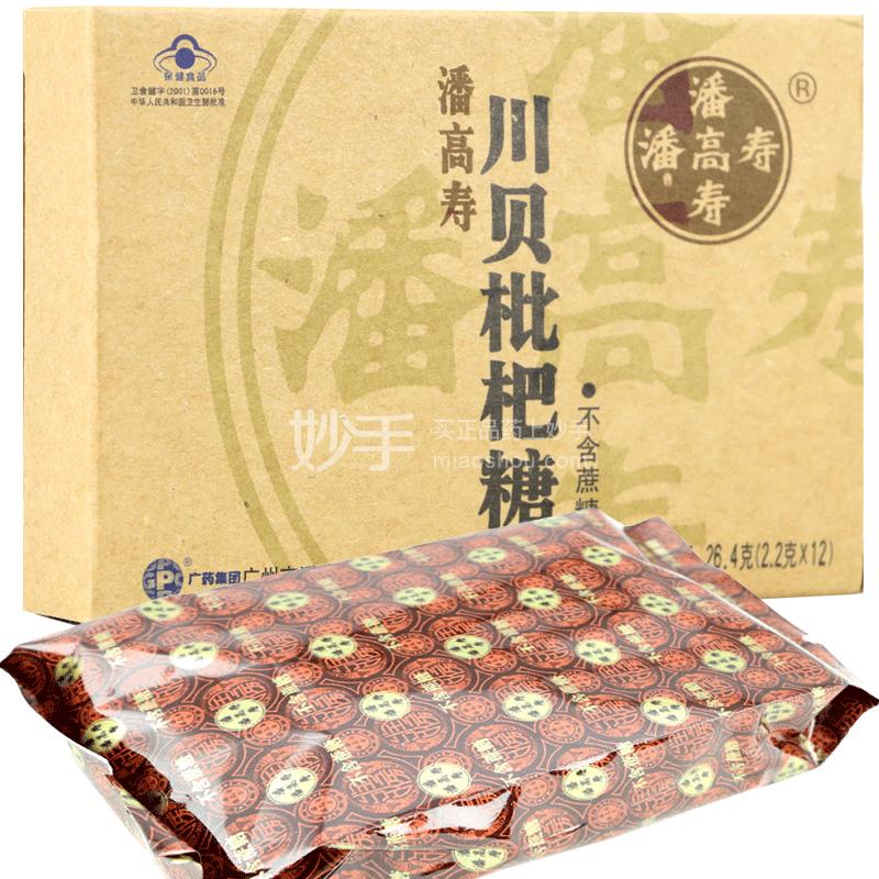 潘高寿 川贝枇杷糖 26.4g