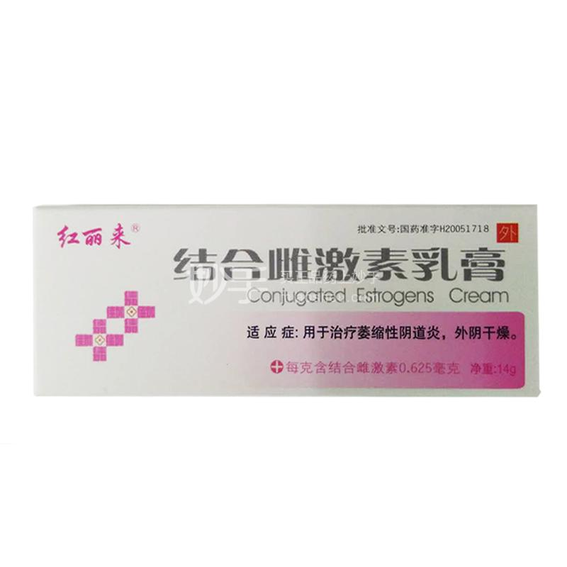 【红丽来】结合雌激素乳膏 14g(1g:0.625mg)