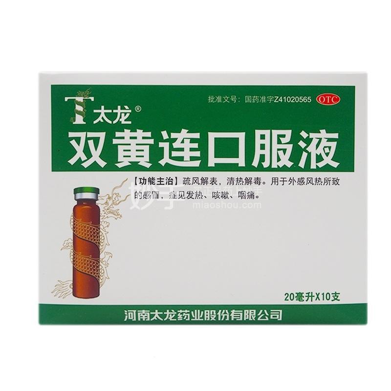 【太龙】双黄连口服液20ml*10支