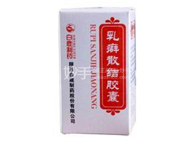 【白鹿制药】乳癖散结胶囊 0.53g*60s