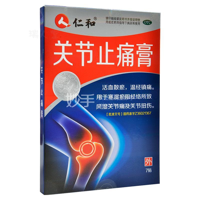 仁和 关节止痛膏 7cm*10cm*7贴