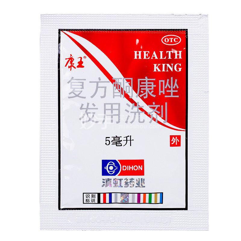 【康王】 复方酮康唑发用洗剂 5ml/包