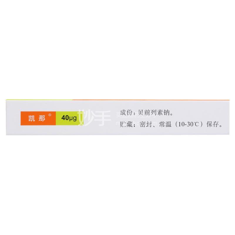【凯那】贝前列素钠片 40μg*10片