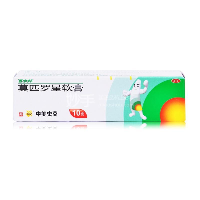 【百多邦】莫匹罗星软膏 10g:2%