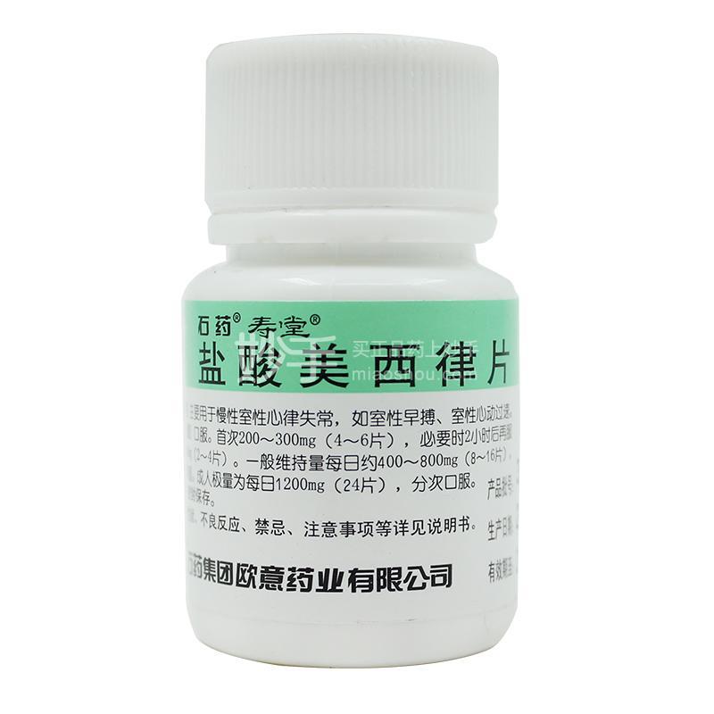 【寿堂】盐酸美西律片 50mg*100片
