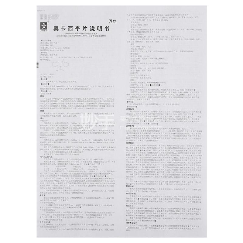 【万仪】奥卡西平片 0.3g*10片*2板