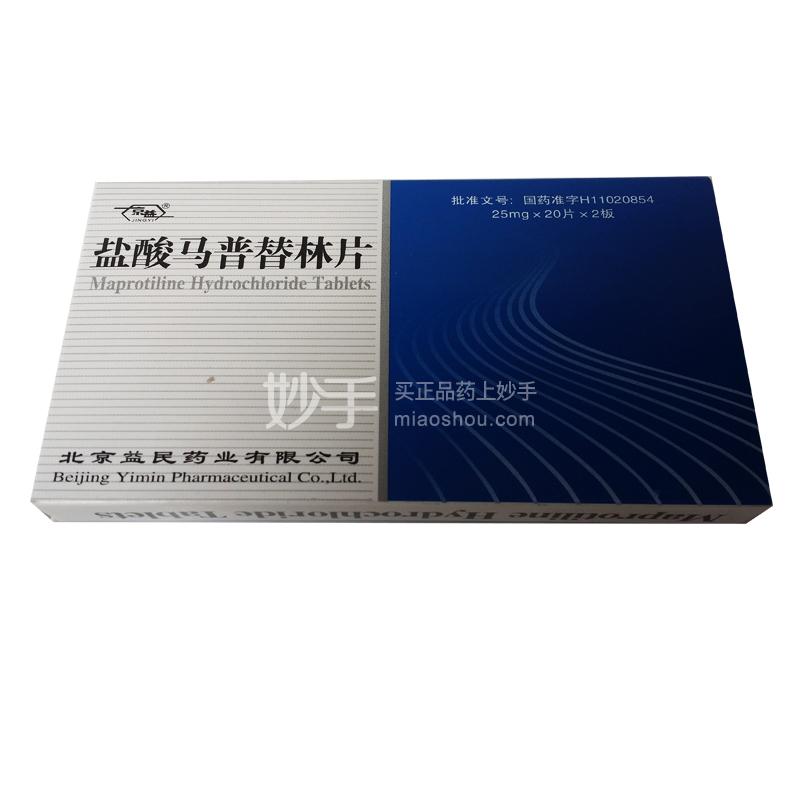 益民药业 盐酸马普替林片 25mg*20片*2板