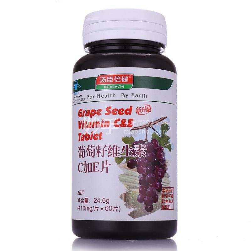 【汤臣倍健】葡萄籽维生素C加E片(410mg*60片)