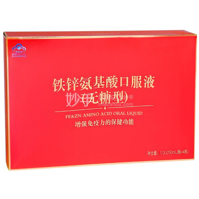 上普牌 铁锌氨基酸口服液 250ml*4瓶