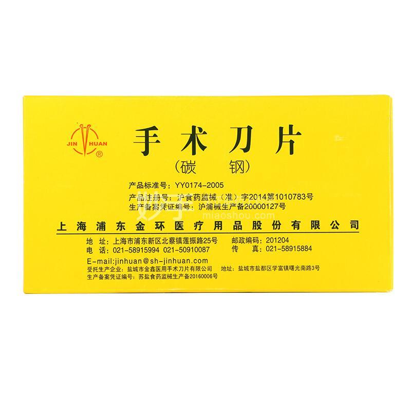 爱博医疗 手术刀片 23*10片