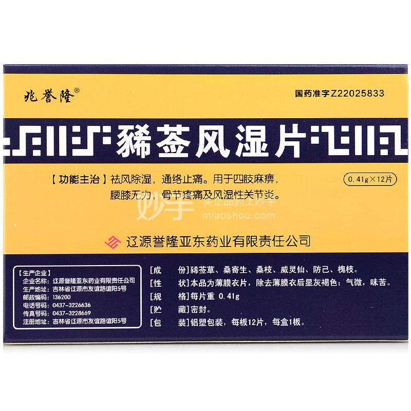 【兆誉隆】 豨莶风湿片 0.41g*12片/盒