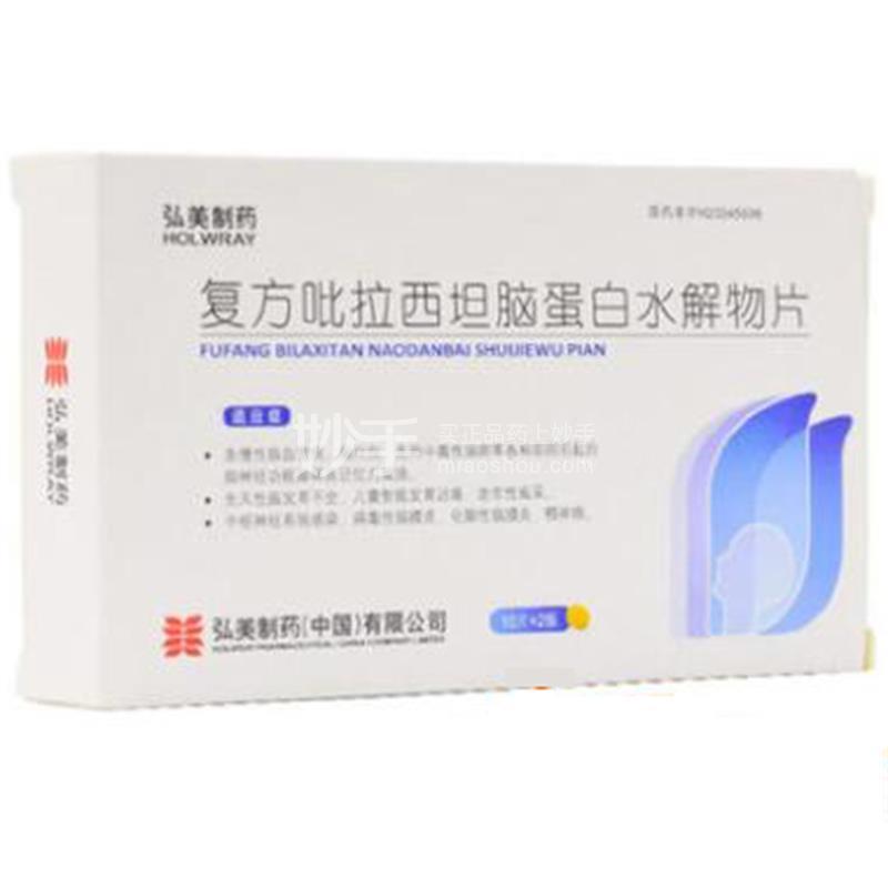 【弘美制药】 复方吡拉西坦脑蛋白水解物片