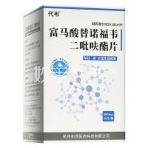 代韦 富马酸替诺福韦二吡呋酯片 300mg*30片