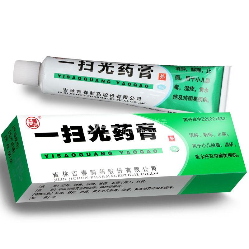 【吉春】一扫光药膏 15g