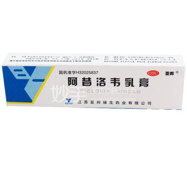 【亚邦】 阿昔洛韦乳膏  10克