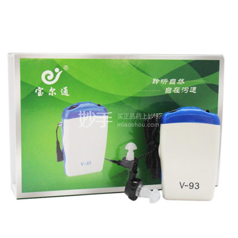 【宝尔通】 助听器 V-93/1台