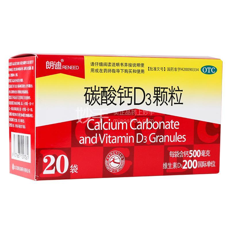 朗迪 碳酸钙D3颗粒 3g*20袋
