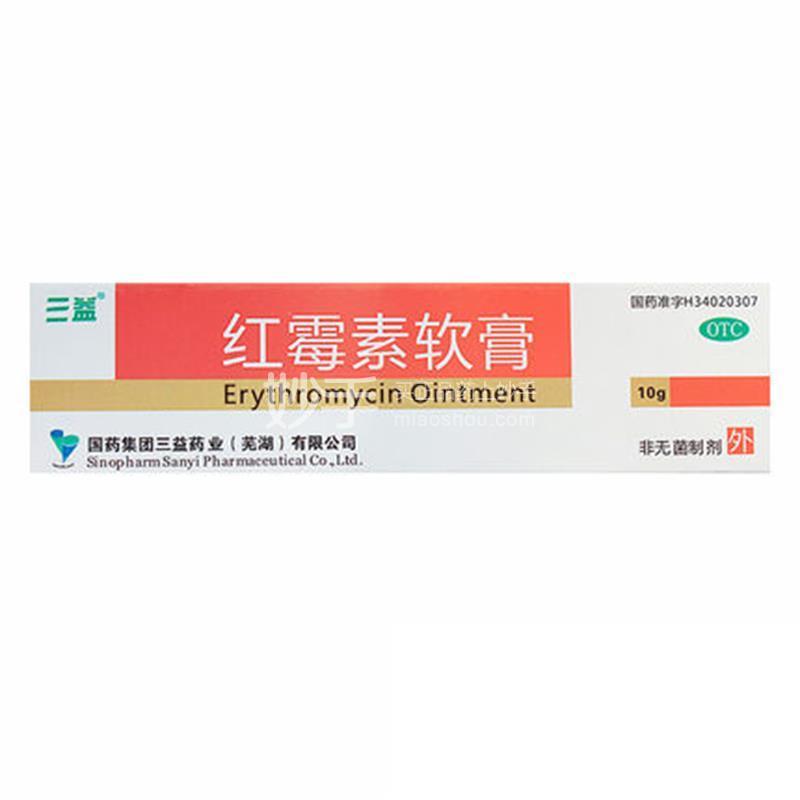 三益 红霉素软膏 (0.1%)10g*1支