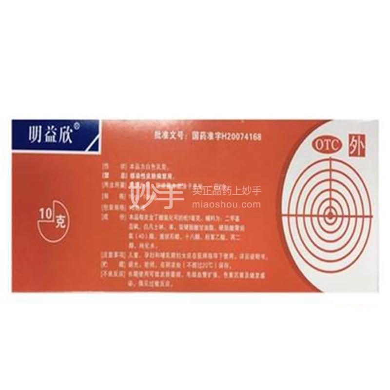 【明益欣】 丁酸氢化可的松乳膏 10g