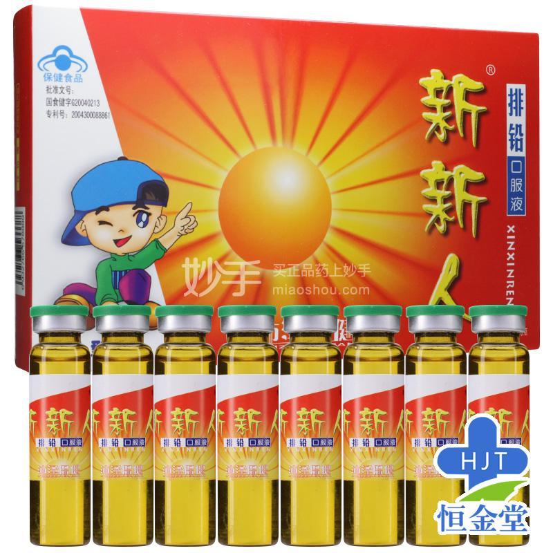 【新新人牌】排铅口服液10ml/瓶*10瓶