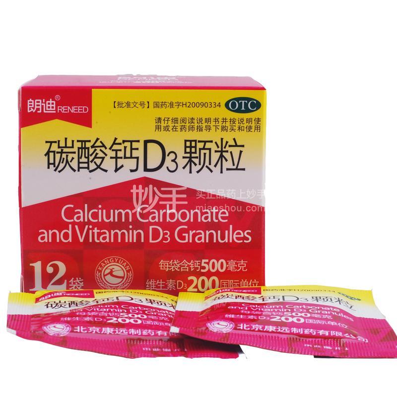 【朗迪】碳酸钙D3颗粒  12袋