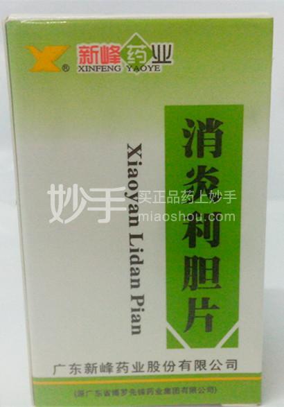 【新峰】消炎利胆片 100片