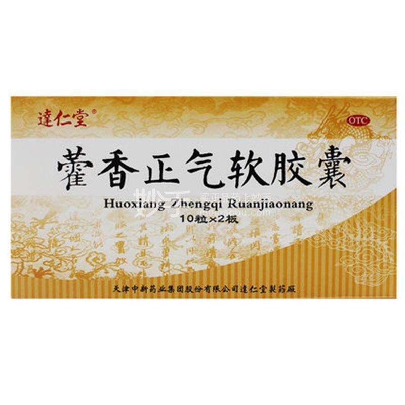 【达仁堂】藿香正气软胶囊0.45克*10粒*2板
