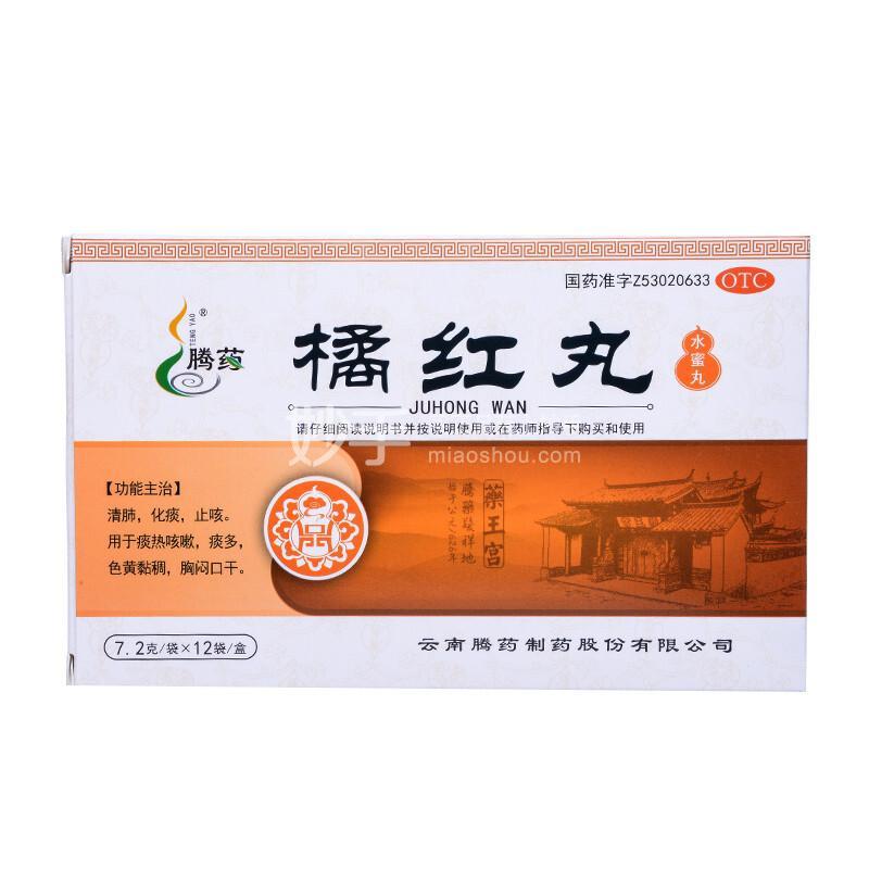 腾药 橘红丸 7.2g*12袋