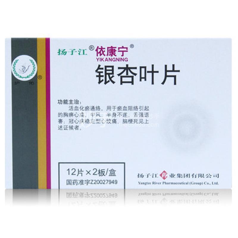 【依康宁】银杏叶片19.2mg/4.8mg*24s