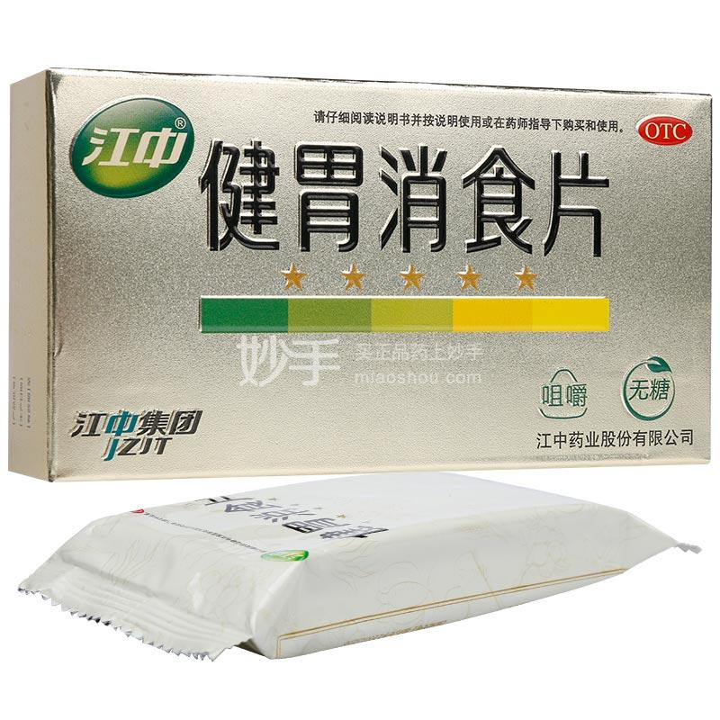 江中 健胃消食片 0.8g*8片*4板(无糖薄膜衣咀嚼片)
