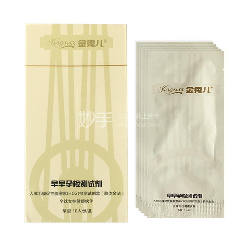 广州万孚/金秀儿 人绒毛膜促性腺激素(HCG)检测试剂盒 10人份(条型)
