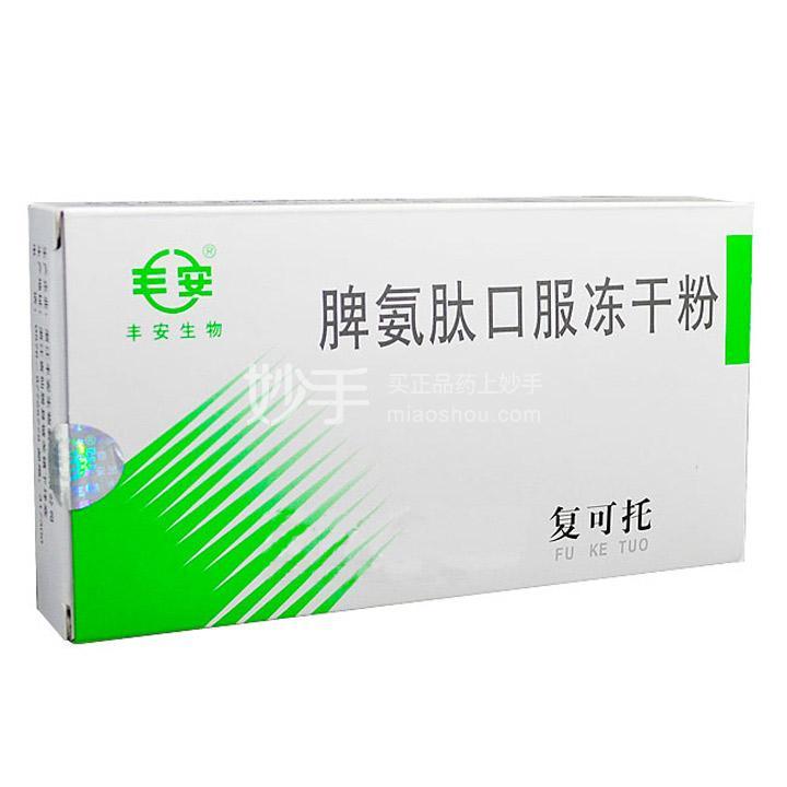 【复可托】脾氨肽口服冻干粉 2mg*7支