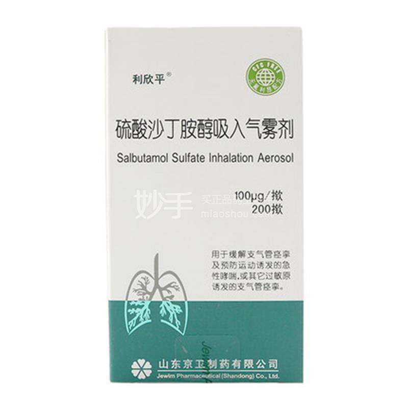 【利欣平】硫酸沙丁胺醇吸入气雾剂 0.1mg*200揿