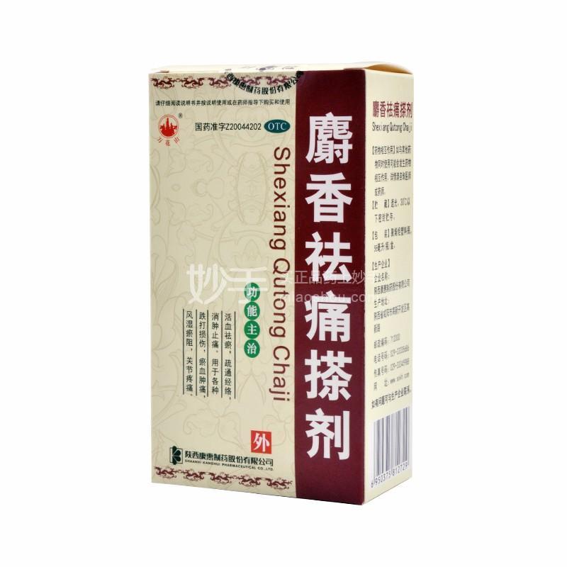康惠 麝香祛痛搽剂 56ml