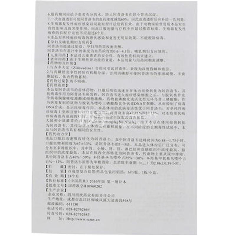 【明竹欣】盐酸伐昔洛韦片 0.3克*6片