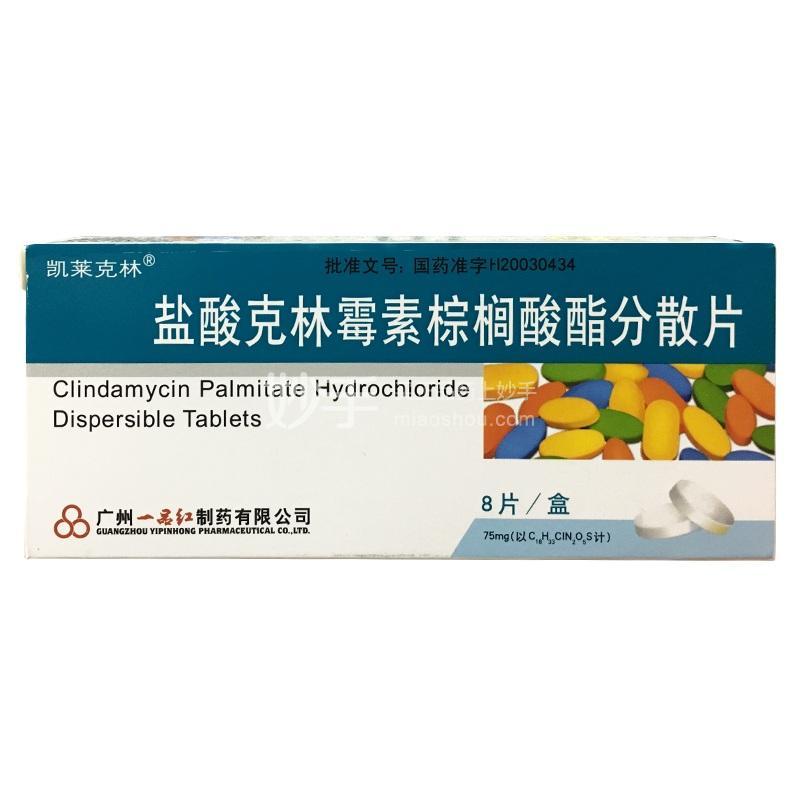 【凯莱克林】盐酸克林霉素棕榈酸酯分散片  75mg*8片