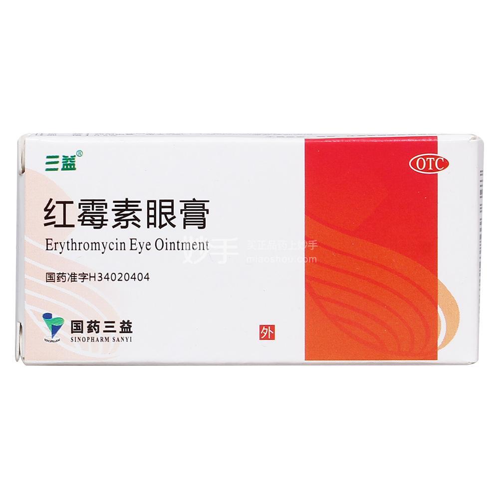 【三益】红霉素眼膏 2g