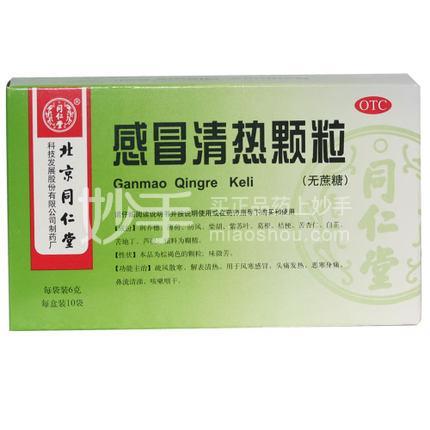 同仁堂 感冒清热颗粒 6克*10袋(无蔗糖)