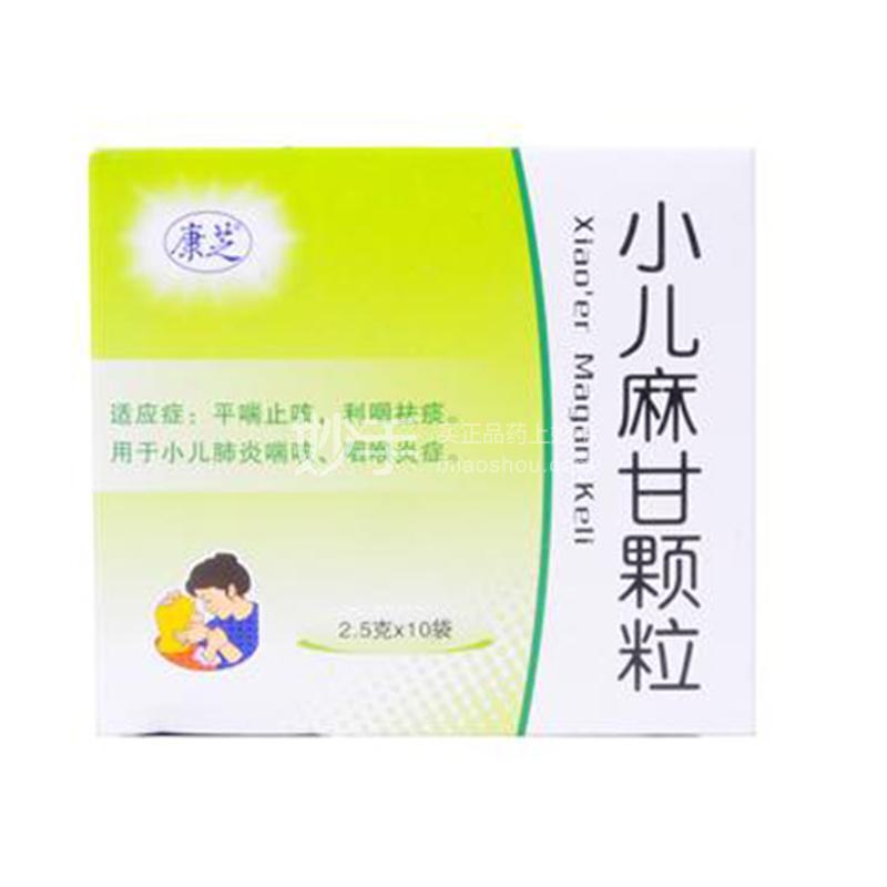 【虎泉】小儿麻甘颗粒      2.5g*10袋