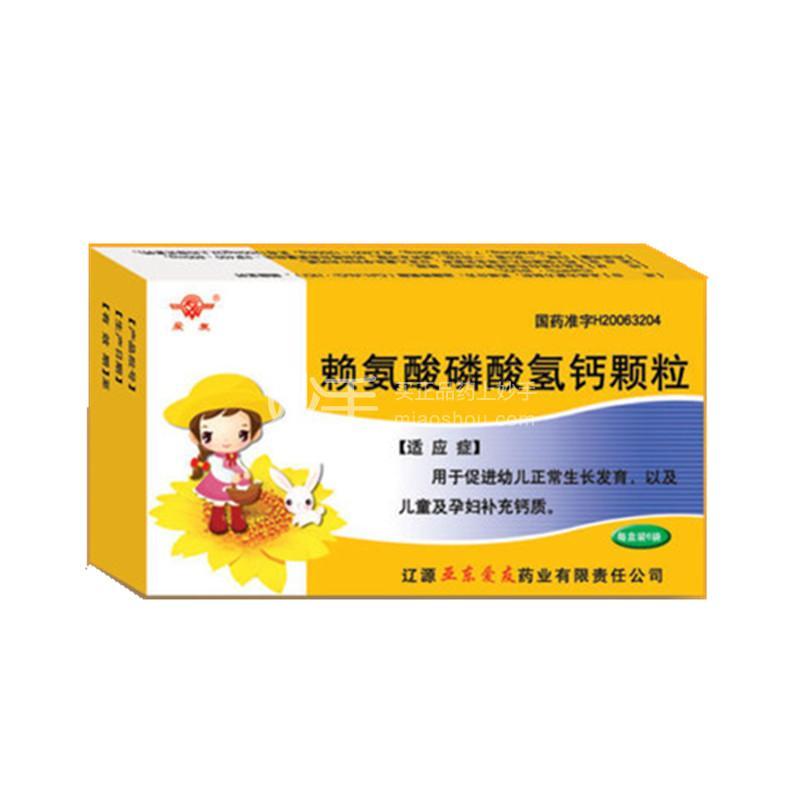 【亚东】赖氨酸磷酸氢钙颗粒       5g*9袋