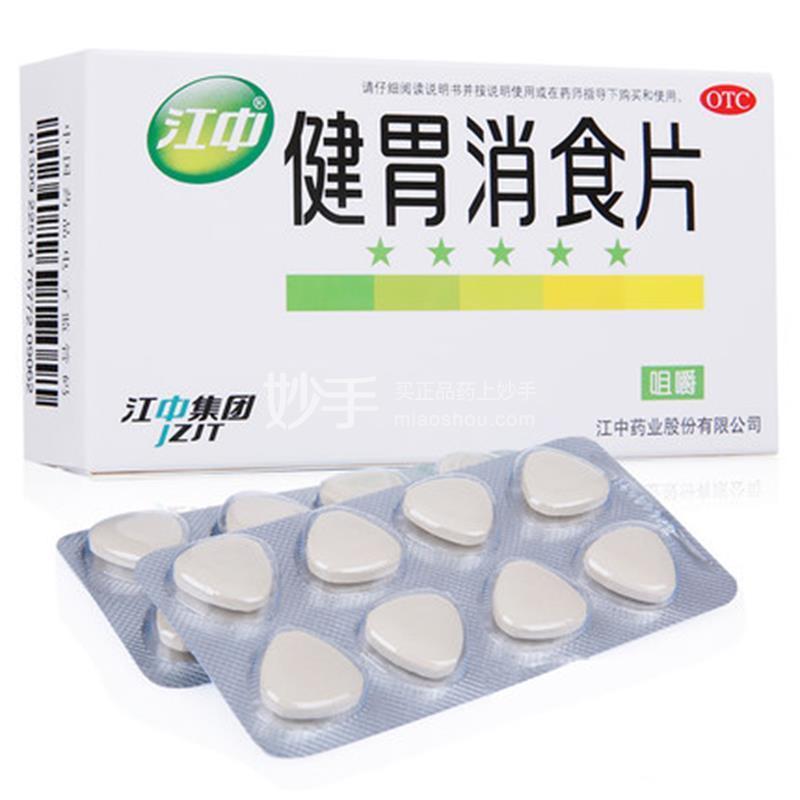 【江中】健胃消食片(成人无糖)32片